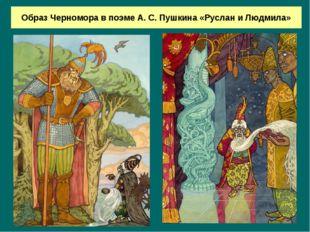Образ Черномора в поэме А. С. Пушкина «Руслан и Людмила»
