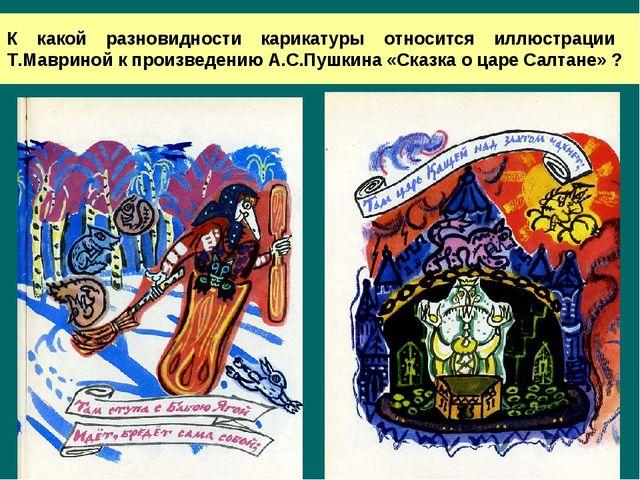 К какой разновидности карикатуры относится иллюстрации Т.Мавриной к произведе...