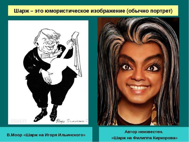 Шарж – это юмористическое изображение (обычно портрет) В.Моор «Шарж на Игоря...