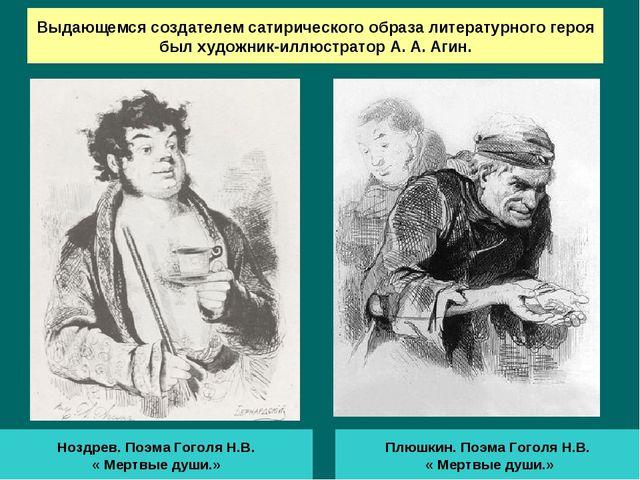 Выдающемся создателем сатирического образа литературного героя был художник-...