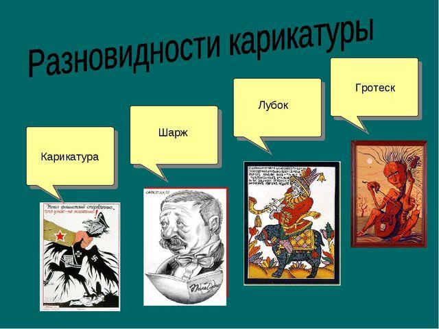 Карикатура Шарж Лубок Гротеск
