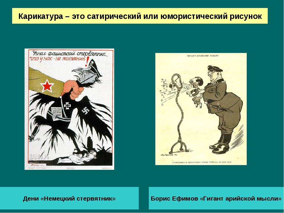 Карикатура – это сатирический или юмористический рисунок Дени «Немецкий стерв...