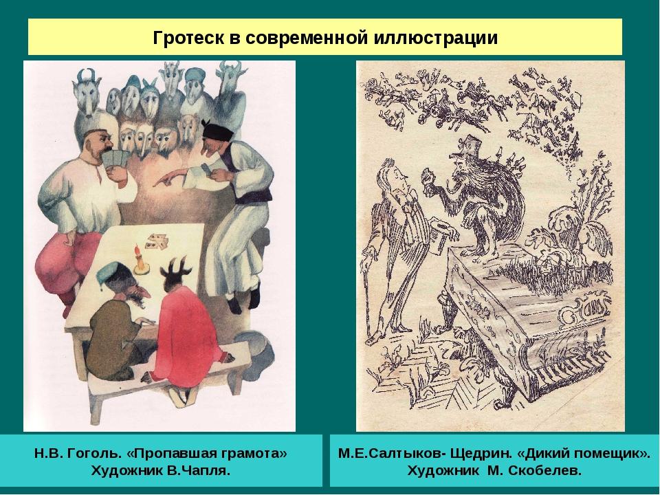 Гротеск в современной иллюстрации Н.В. Гоголь. «Пропавшая грамота» Художник В...