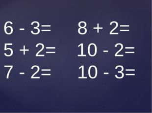 6 - 3= 8 + 2= 5 + 2= 10 - 2= 7 - 2= 10 - 3=