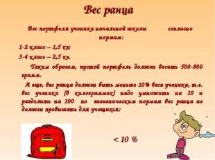 Вес ранца Вес портфеля ученика начальной школы согласно нормам: 1-2 класс – 1