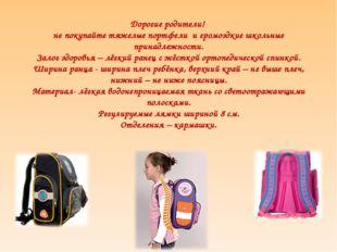 Дорогие родители! не покупайте тяжелые портфели и громоздкие школьные принадл