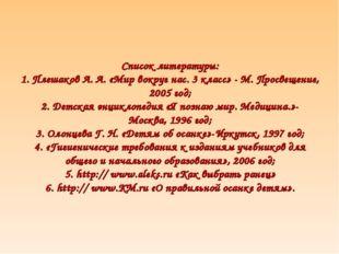 Список литературы: 1. Плешаков А. А. «Мир вокруг нас. 3 класс» - М. Просвещен