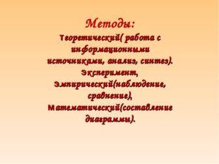 Методы: теоретический( работа с информационными источниками, анализ, синтез).
