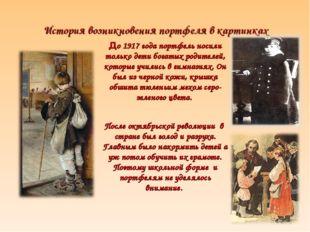 История возникновения портфеля в картинках До 1917 года портфель носили тольк