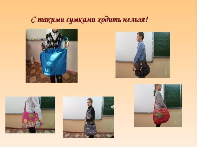 С такими сумками ходить нельзя!