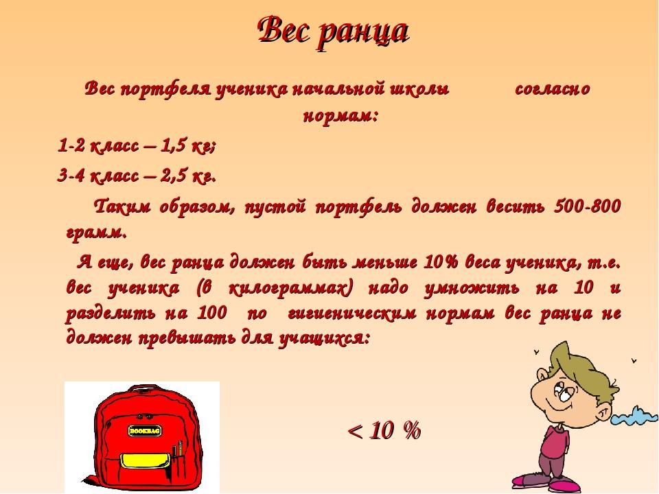 Вес ранца Вес портфеля ученика начальной школы согласно нормам: 1-2 класс – 1...