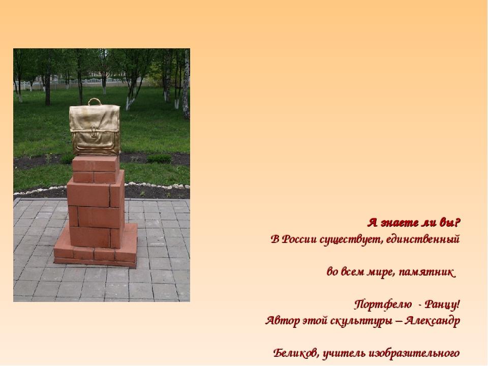 А знаете ли вы? В России существует, единственный во всем мире, памятник Пор...