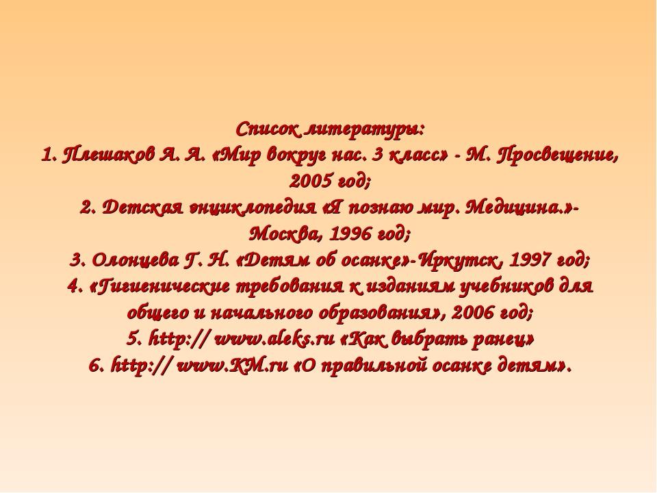 Список литературы: 1. Плешаков А. А. «Мир вокруг нас. 3 класс» - М. Просвещен...