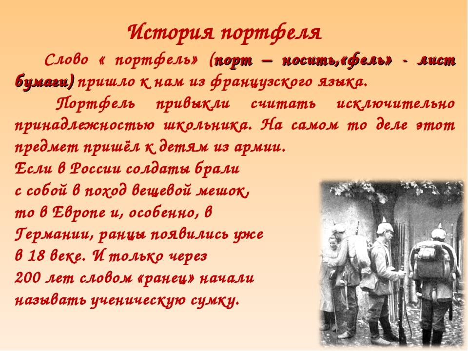 История портфеля Слово « портфель» (порт – носить,«фель» - лист бумаги) приш...