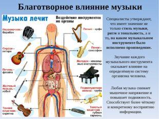 Специалисты утверждают, что имеет значение не только стиль музыки, ритм и тон