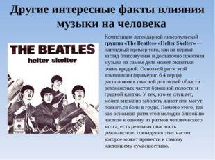 Композиция легендарной ливерпульской группы «The Beatles» «Helter Skelter» —