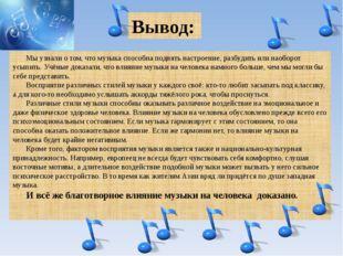 Мы узнали о том, что музыка способна поднять настроение, разбудить или наобор