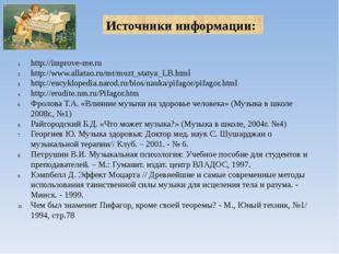 Источники информации: http://improve-me.ru http://www.allatao.ru/mt/muzt_stat