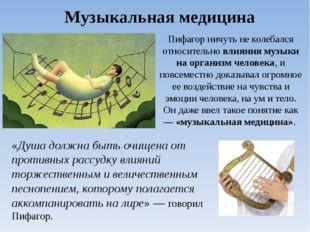 Пифагор ничуть не колебался относительновлияния музыки на организм человека,