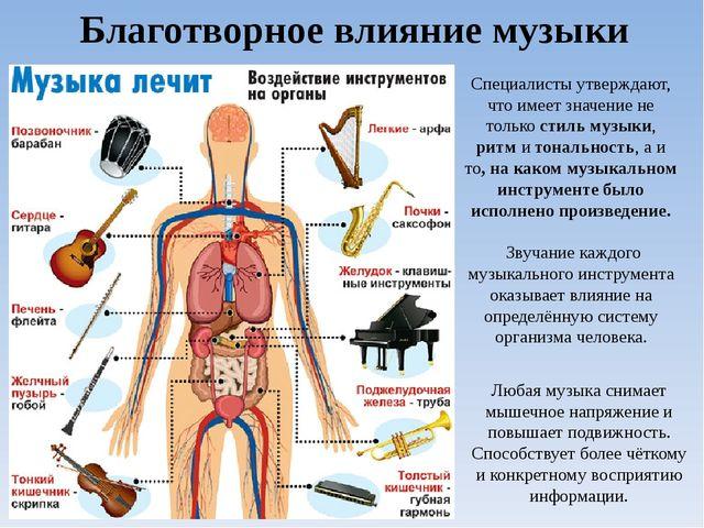 Специалисты утверждают, что имеет значение не только стиль музыки, ритм и тон...