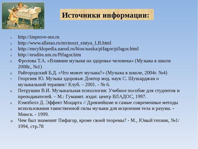Источники информации: http://improve-me.ru http://www.allatao.ru/mt/muzt_stat...