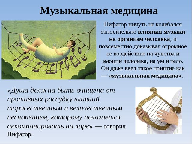 Пифагор ничуть не колебался относительновлияния музыки на организм человека,...