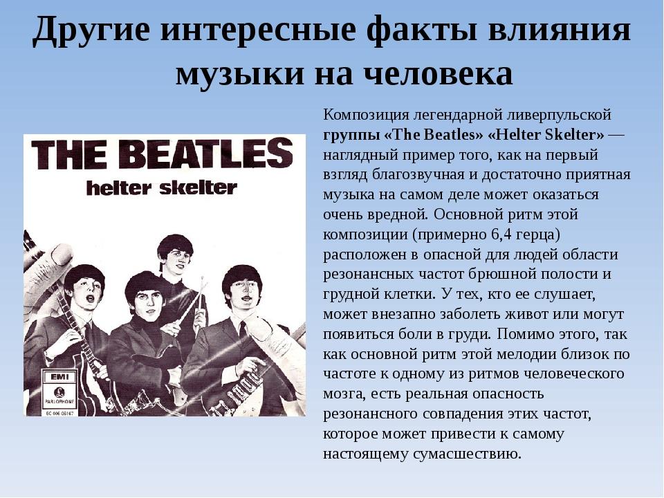 Композиция легендарной ливерпульской группы «The Beatles» «Helter Skelter» —...