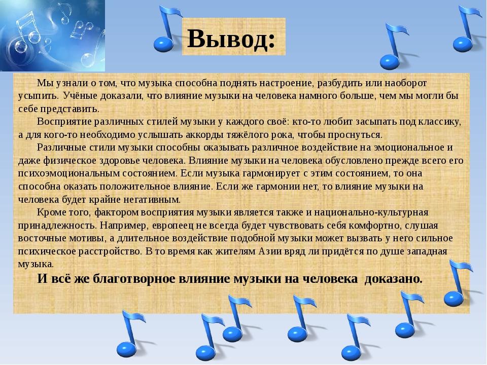 Мы узнали о том, что музыка способна поднять настроение, разбудить или наобор...