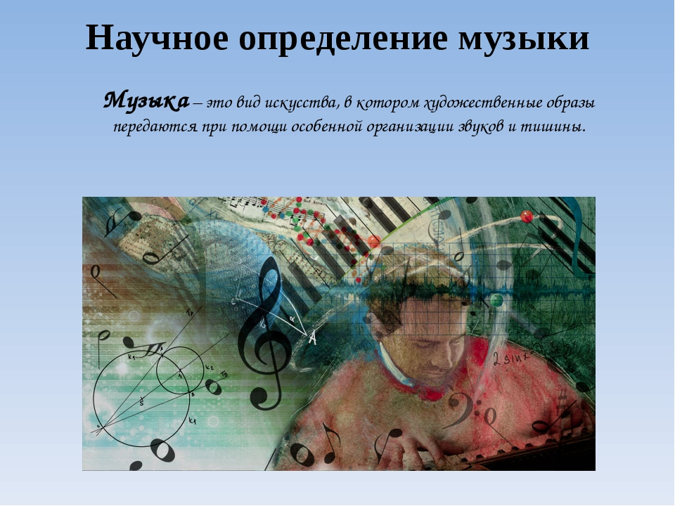 Музыка – это вид искусства, в котором художественные образы передаются при по...