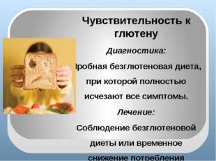 Чувствительность к глютену Диагностика: Пробная безглютеновая диета, при кото