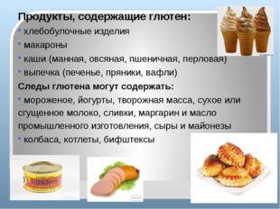 Продукты, содержащие глютен: хлебобулочные изделия макароны каши (манная, овс