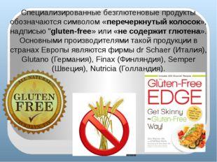 Специализированные безглютеновые продукты обозначаются символом «перечеркнуты