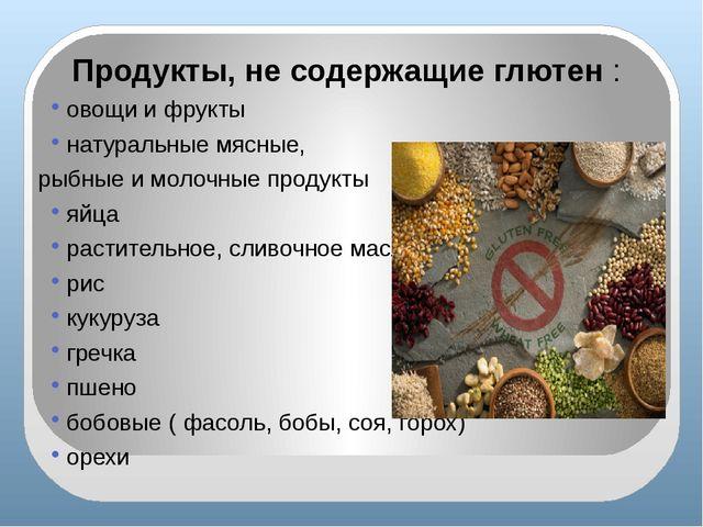 Продукты, не содержащие глютен : овощи и фрукты натуральные мясные, рыбные и...