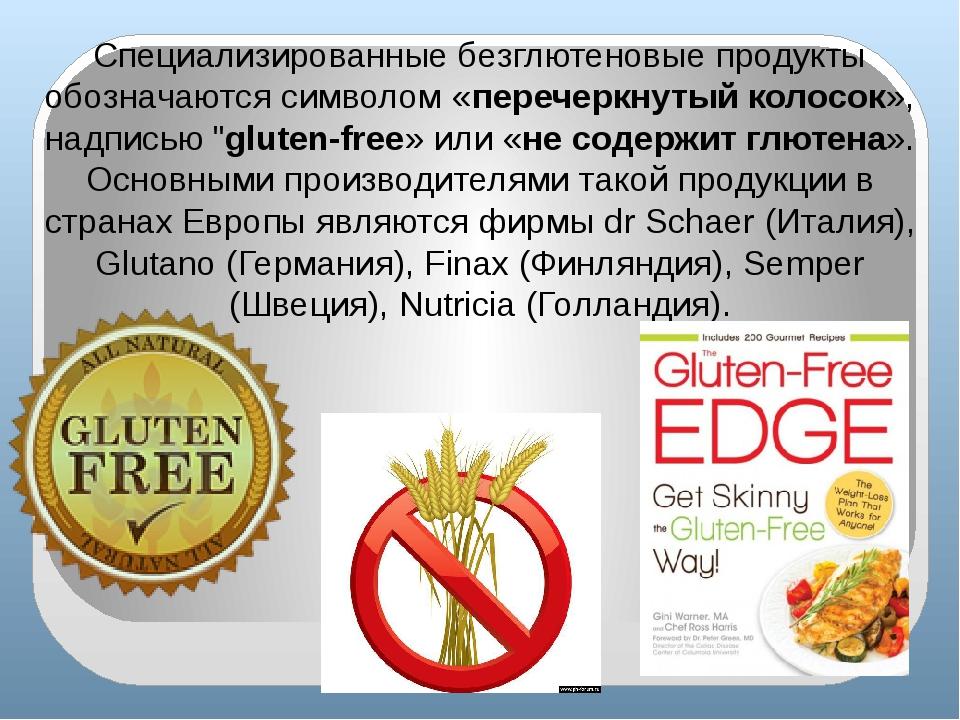Специализированные безглютеновые продукты обозначаются символом «перечеркнуты...