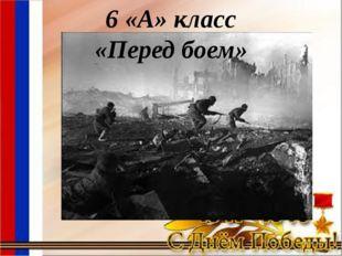 6 «А» класс «Перед боем»