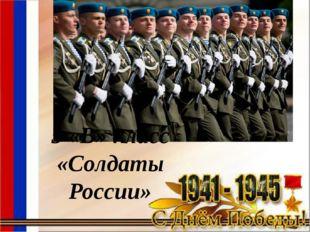 5 «В» класс «Солдаты России»