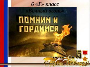 6 «Г» класс «Вечный огонь»