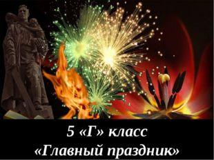 5 «Г» класс «Главный праздник»