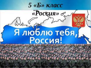 5 «Б» класс «Россия»