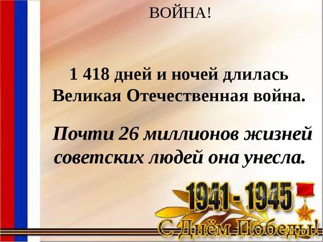 ВОЙНА! 1 418 дней и ночей длилась Великая Отечественная война. Почти 26 милл...