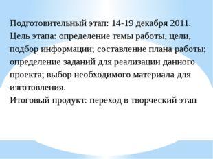 Подготовительный этап: 14-19 декабря 2011. Цель этапа: определение темы работ