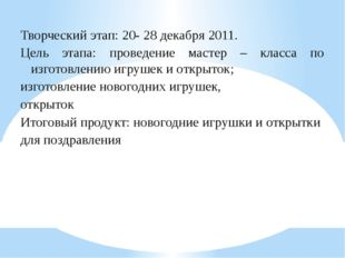 Творческий этап: 20- 28 декабря 2011. Цель этапа: проведение мастер – класса
