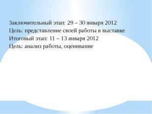 Заключительный этап: 29 – 30 января 2012 Цель: представление своей работы в в