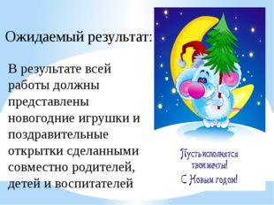 В результате всей работы должны представлены новогодние игрушки и поздравител