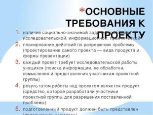 ОСНОВНЫЕ ТРЕБОВАНИЯ К ПРОЕКТУ наличие социально-значимой задачи (проблемы) —