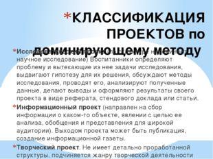КЛАССИФИКАЦИЯ ПРОЕКТОВ по доминирующему методу Исследовательский проект (по с