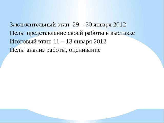 Заключительный этап: 29 – 30 января 2012 Цель: представление своей работы в в...