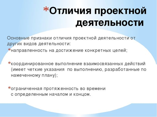Отличия проектной деятельности Основные признаки отличия проектной деятельнос...