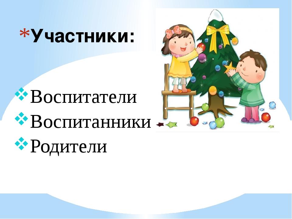 Участники: Воспитатели Воспитанники Родители