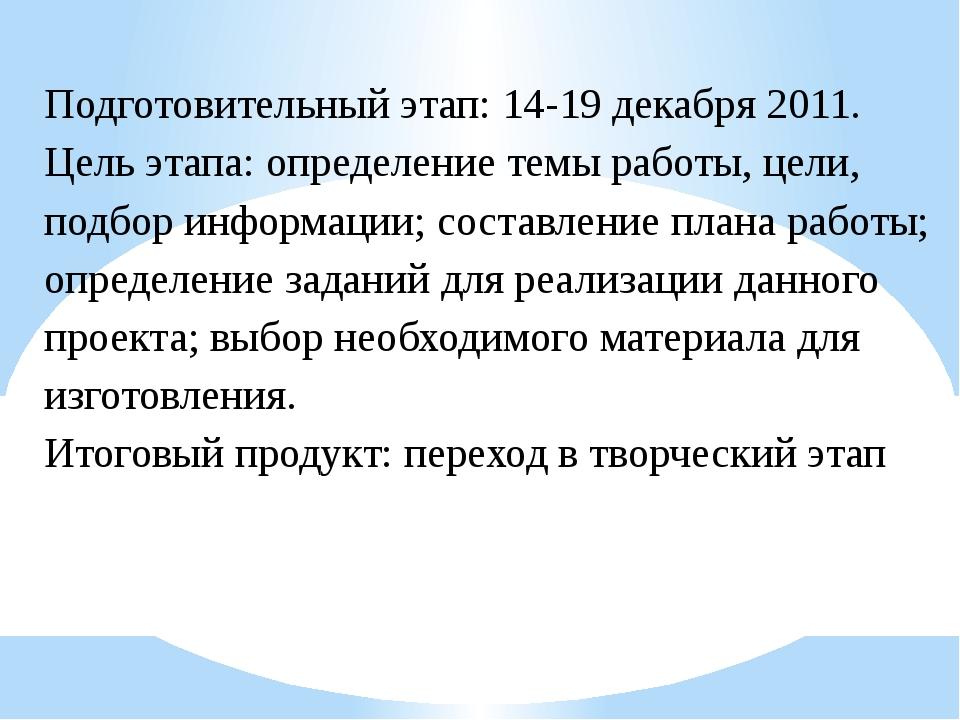 Подготовительный этап: 14-19 декабря 2011. Цель этапа: определение темы работ...